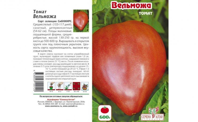 Семена томатов Вельможа