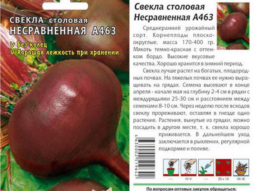 Семена свёклы Несравненная А-463