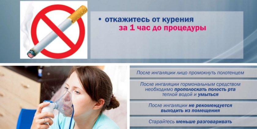 Ряд правил для проведения ингаляции