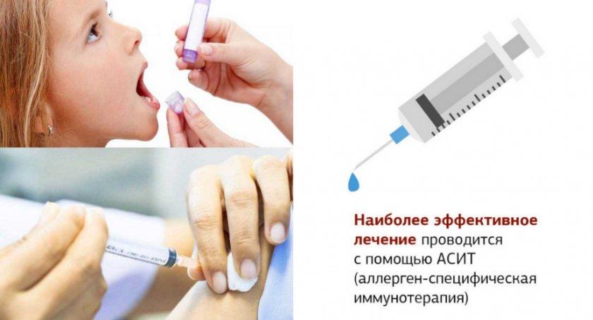 Имуннотерапия против аллергии