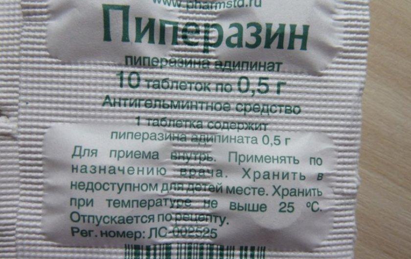 «Пиперазин»