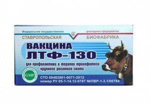 Вакцины ЛТФ-130