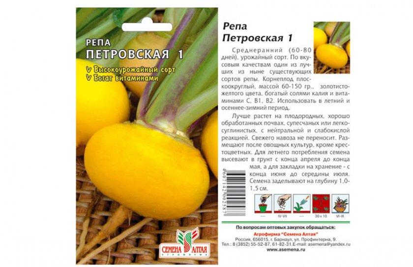 Репа петровская-1