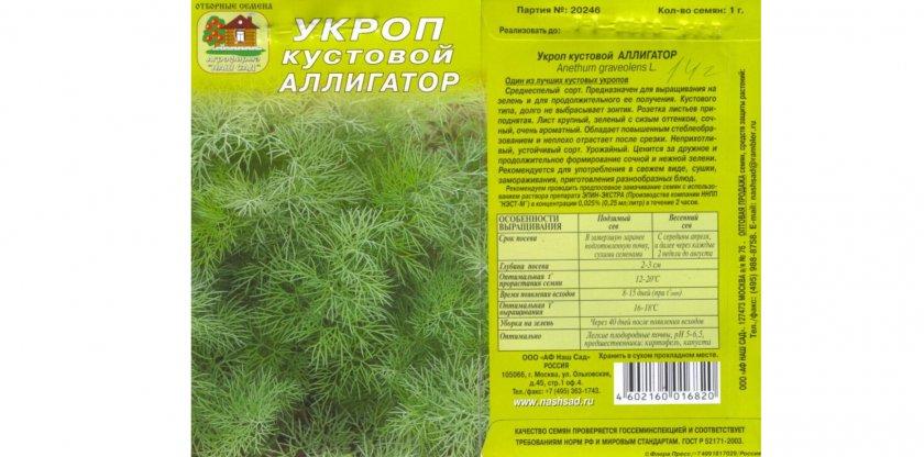Укроп Алигатор кустовой