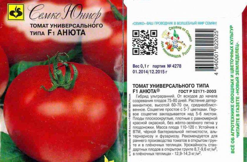 Семена томата Анюта