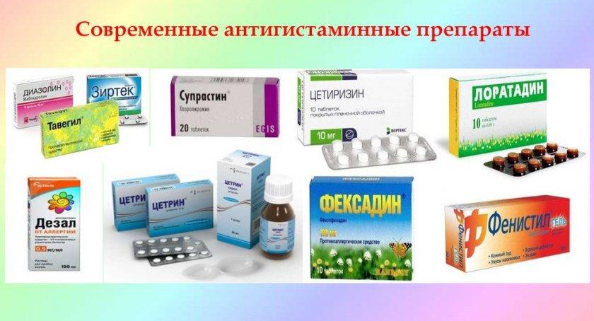 Противоалергенные препараты