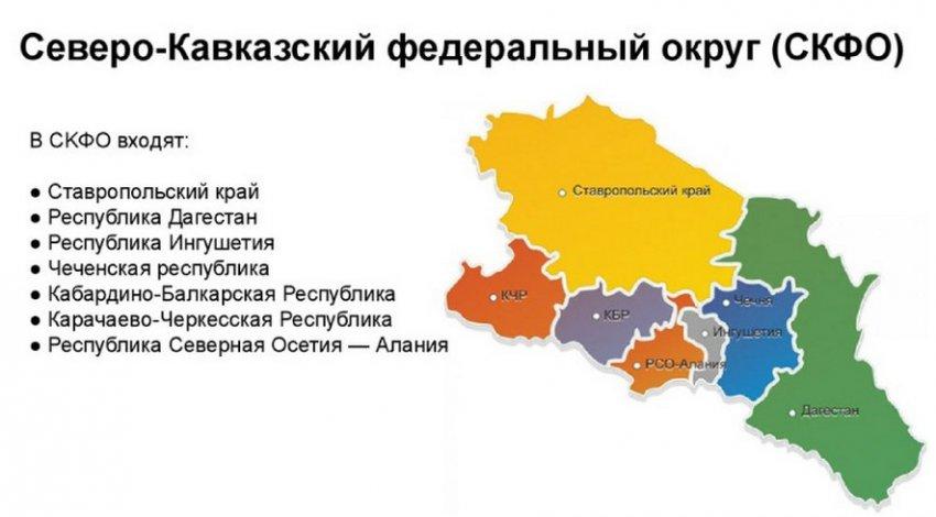 Северо-Кавказский округ