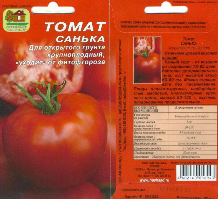 Семена томатов Санька